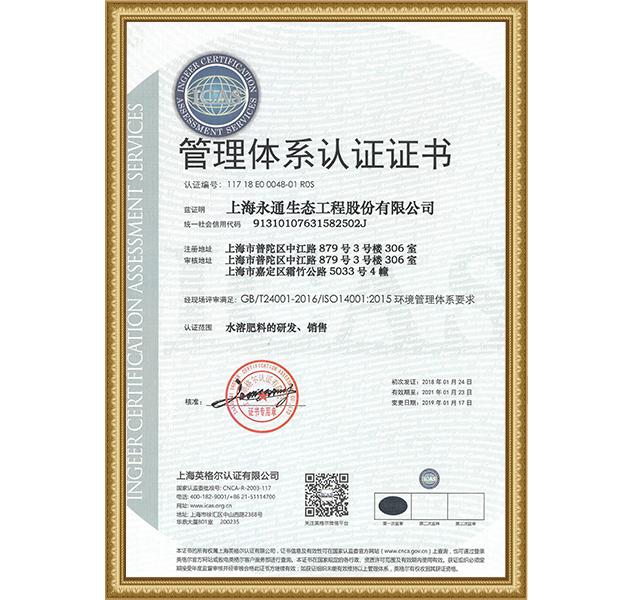 14001管理体系证书--生态工程(中文版)