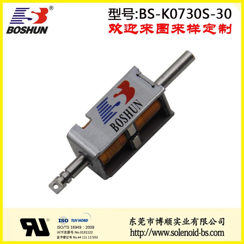 BS-K0730S-30 充电枪电磁锁