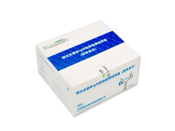 肺炎支原体IgM抗体检测试剂盒(胶体金法)