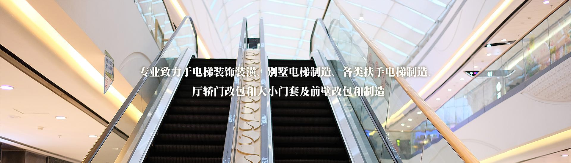 新時達手扶電梯
