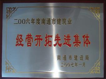 2006年度經營開拓先進集體