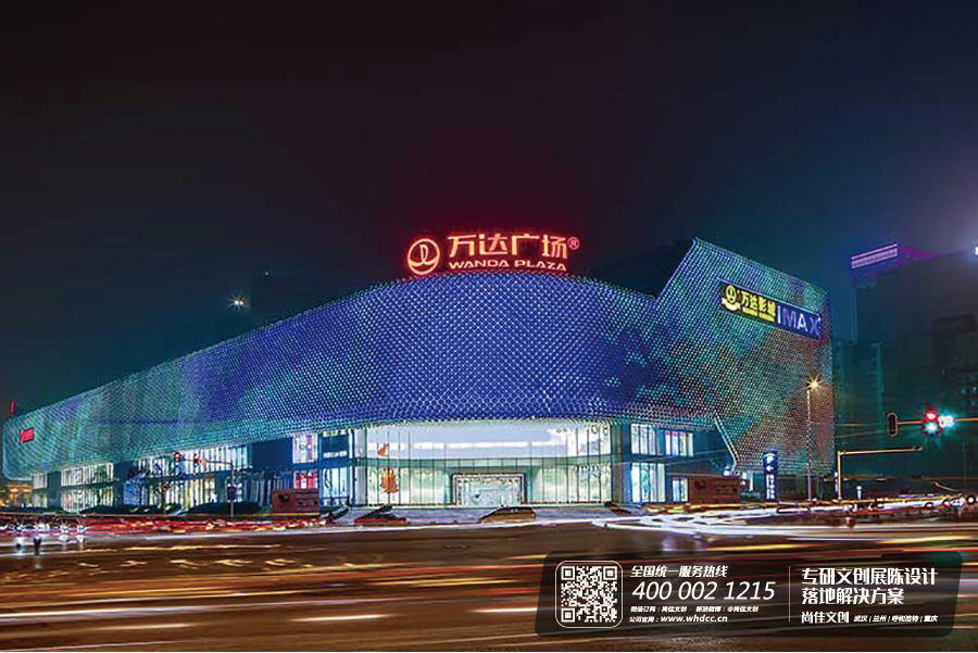 武汉·汉街万达广场