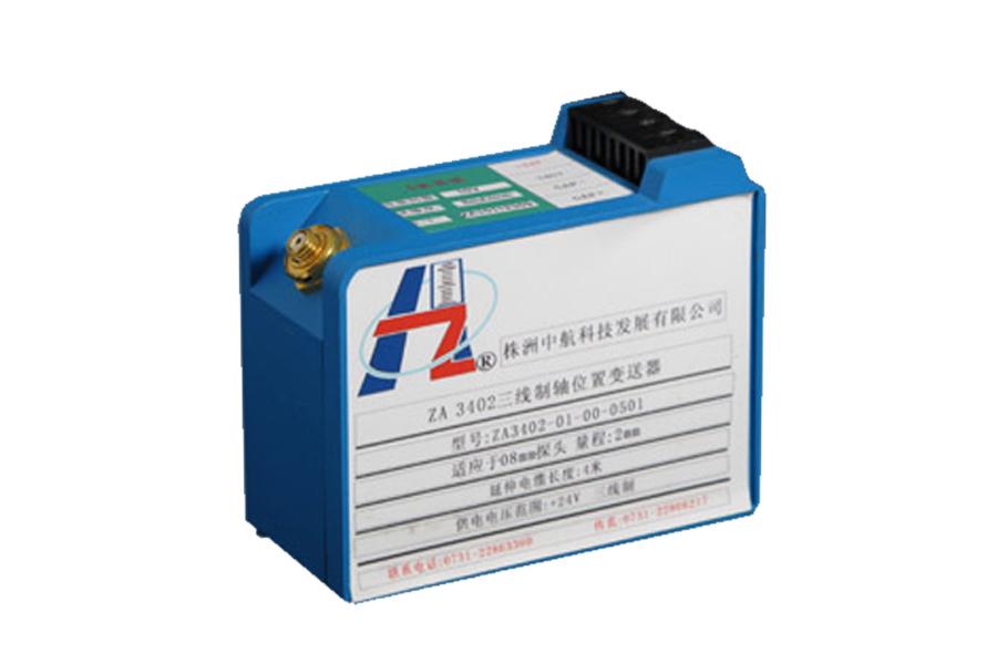 ZA3402三线制轴位置变送器