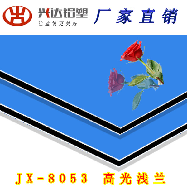 JX-8053 高光淺蘭