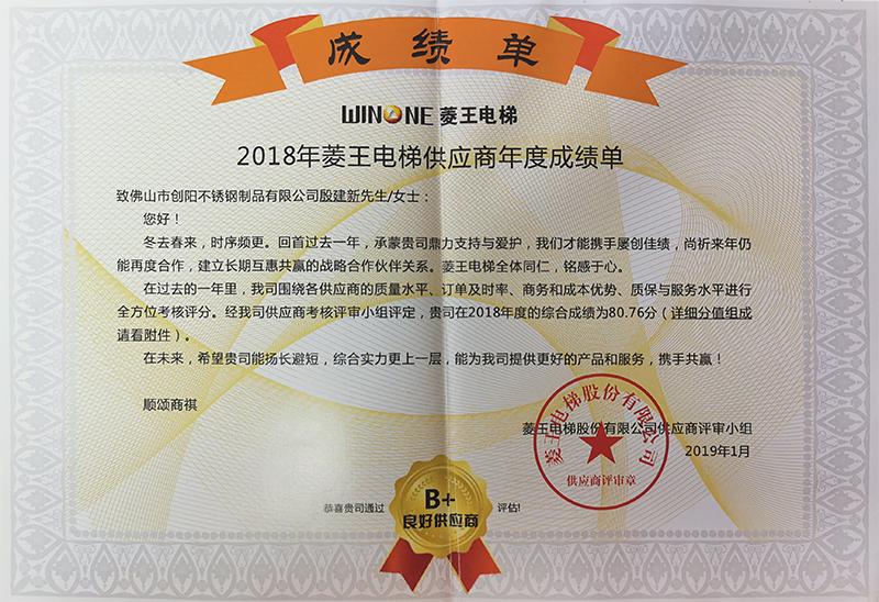 2018年菱王电梯供应商年度成绩单