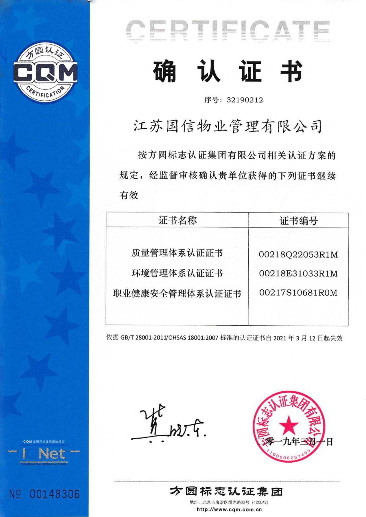 通过年度审验确认证书