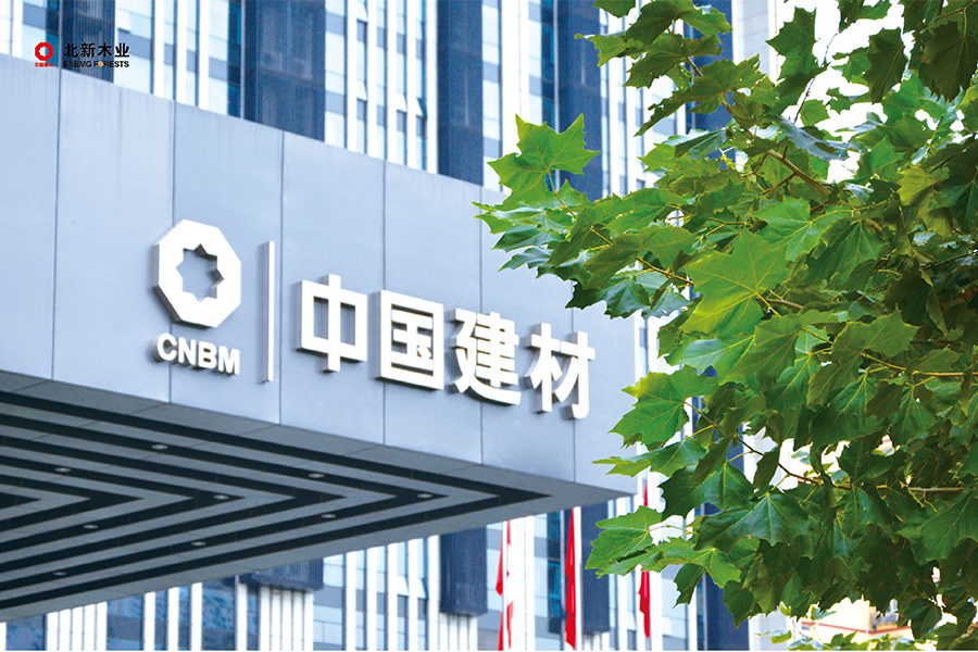 The office building of China National Building Materials Group Corporation