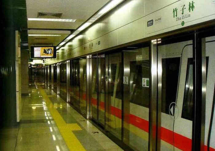 竹子林地铁