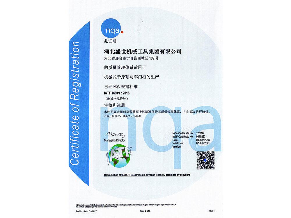 IATF16949質量管理體系證書