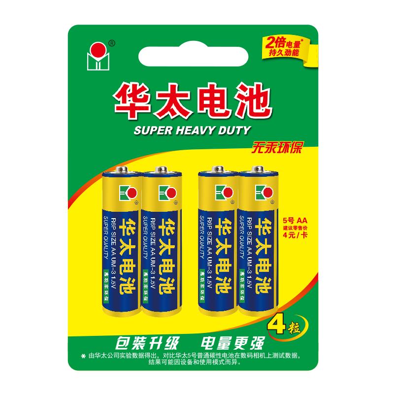 華太綠精靈5號7號高功率碳性P型玩具遙控電池4粒掛卡裝
