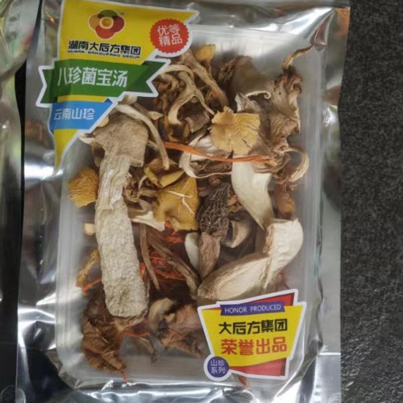 八菌珍寶湯