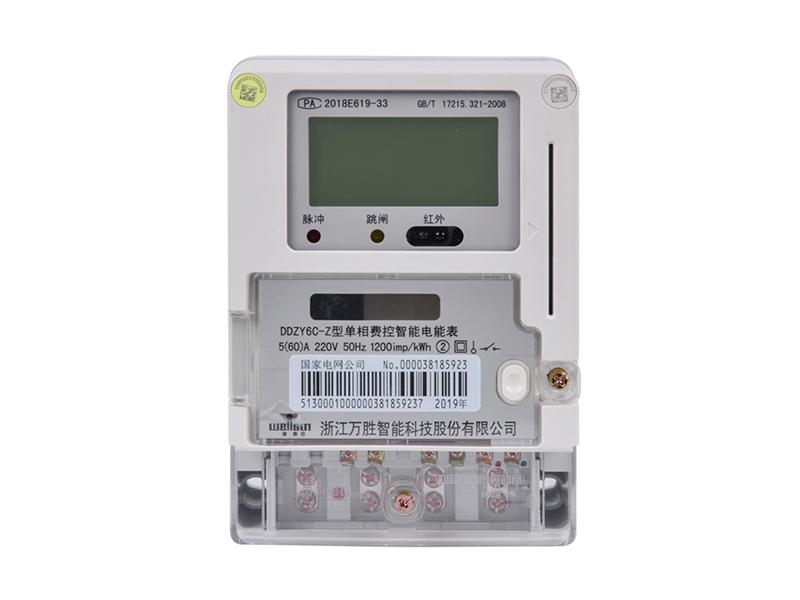 DDZY6C-Z型單相費控智能電能表