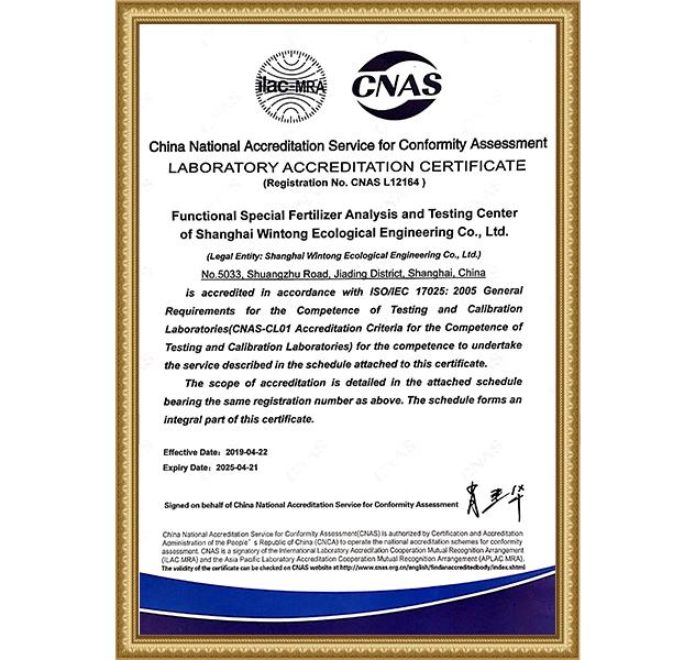 CNAS证书(英文版)
