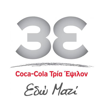 Coca-Cola-Τρ?α-?ψιλον-Εδ?-Μαζ?-Logo-960x908