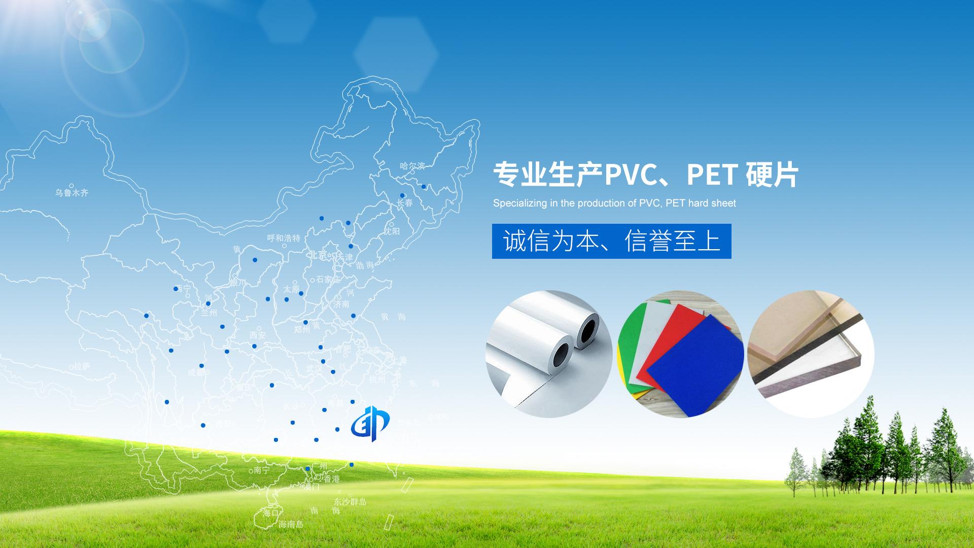 專業生產PVC\PET硬片