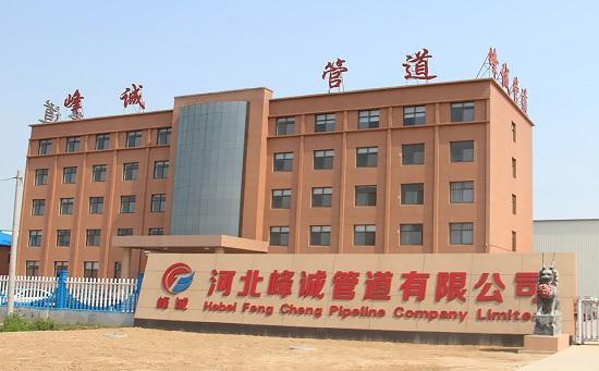 河北峰誠管道有限公司