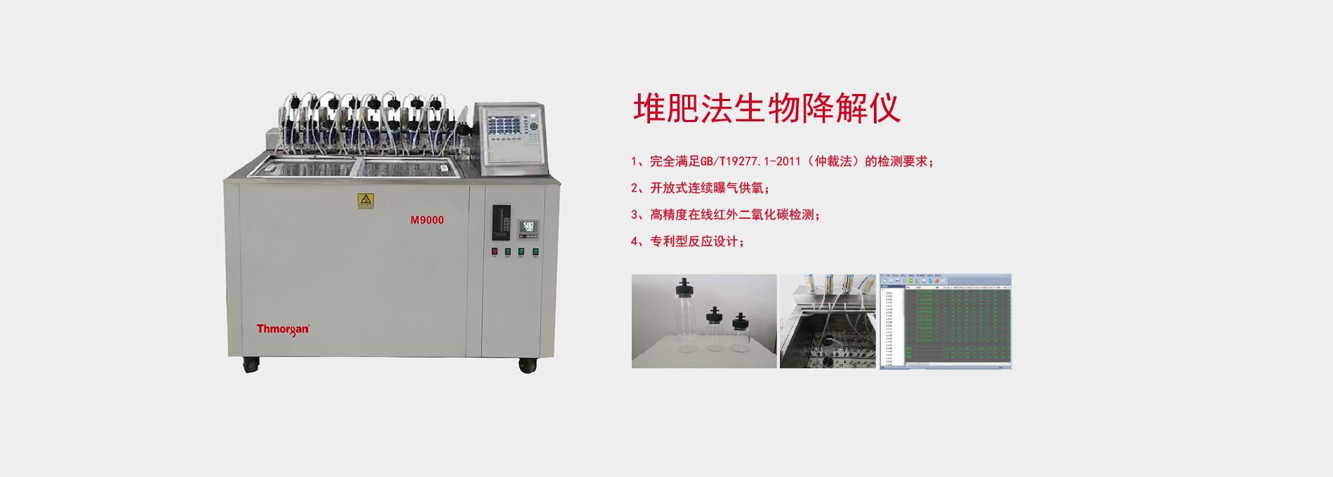 堆肥法生物降解仪M9000