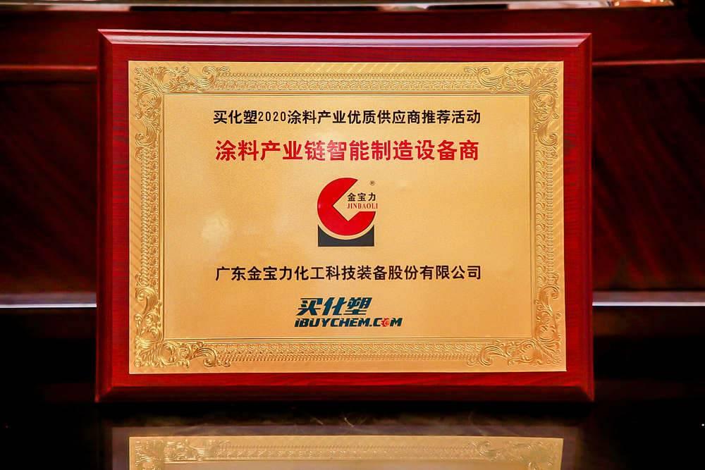 """2020中國涂料產業峰會 金寶力榮獲""""涂料產業鏈智能制造設備商""""獎項"""