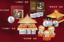 紫禁城建成600年纪念币文创产品