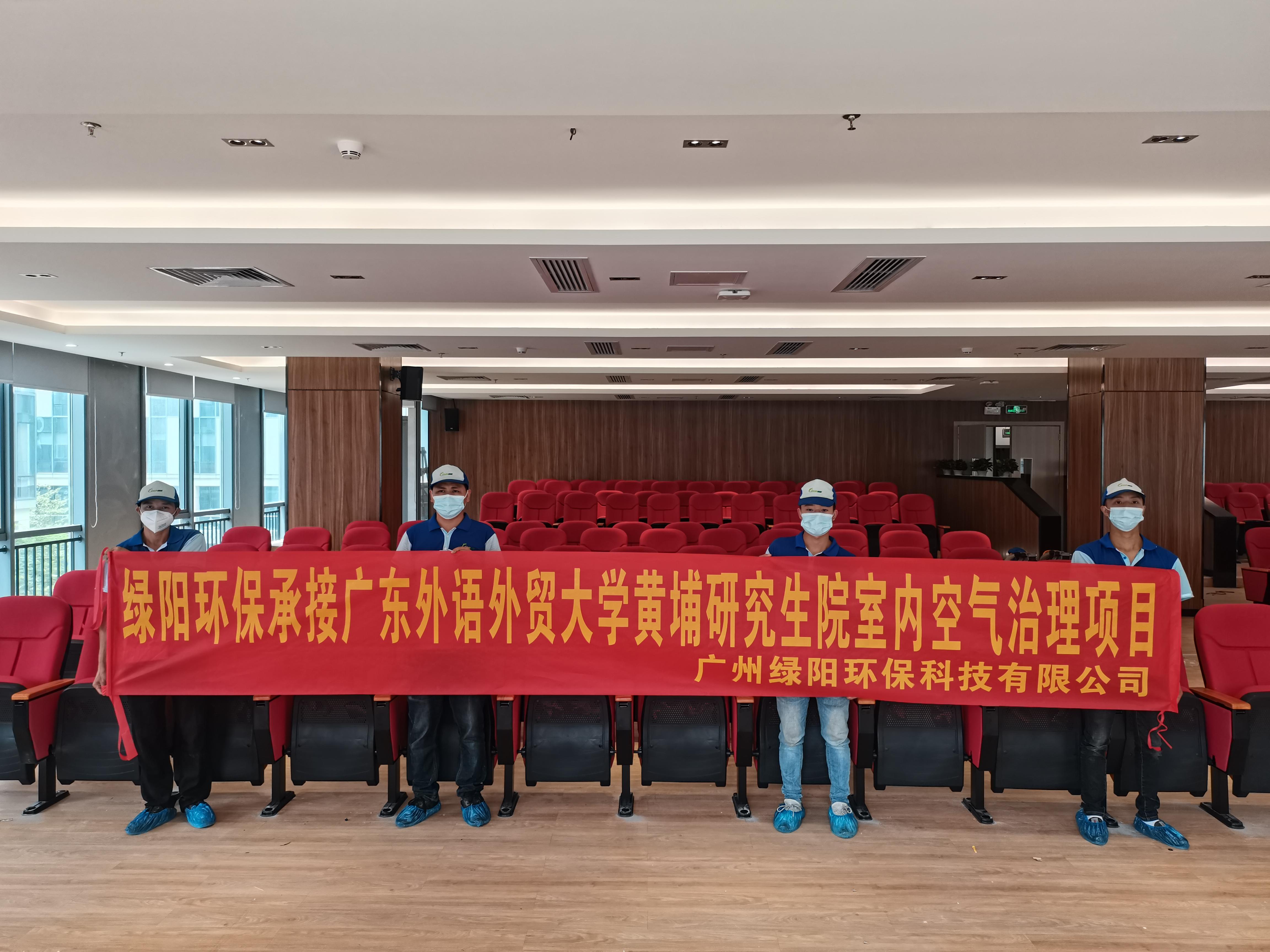 廣東外語外貿大學黃埔研究生院10000方+空氣淨化治理