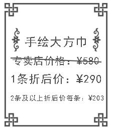 手绘大方巾 105×105CM