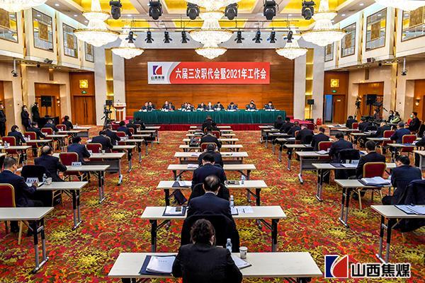 山西焦煤召開六屆三次職代會暨2021年工作會