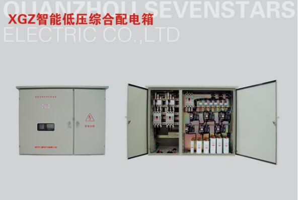 XGZ智能低壓綜合配電箱