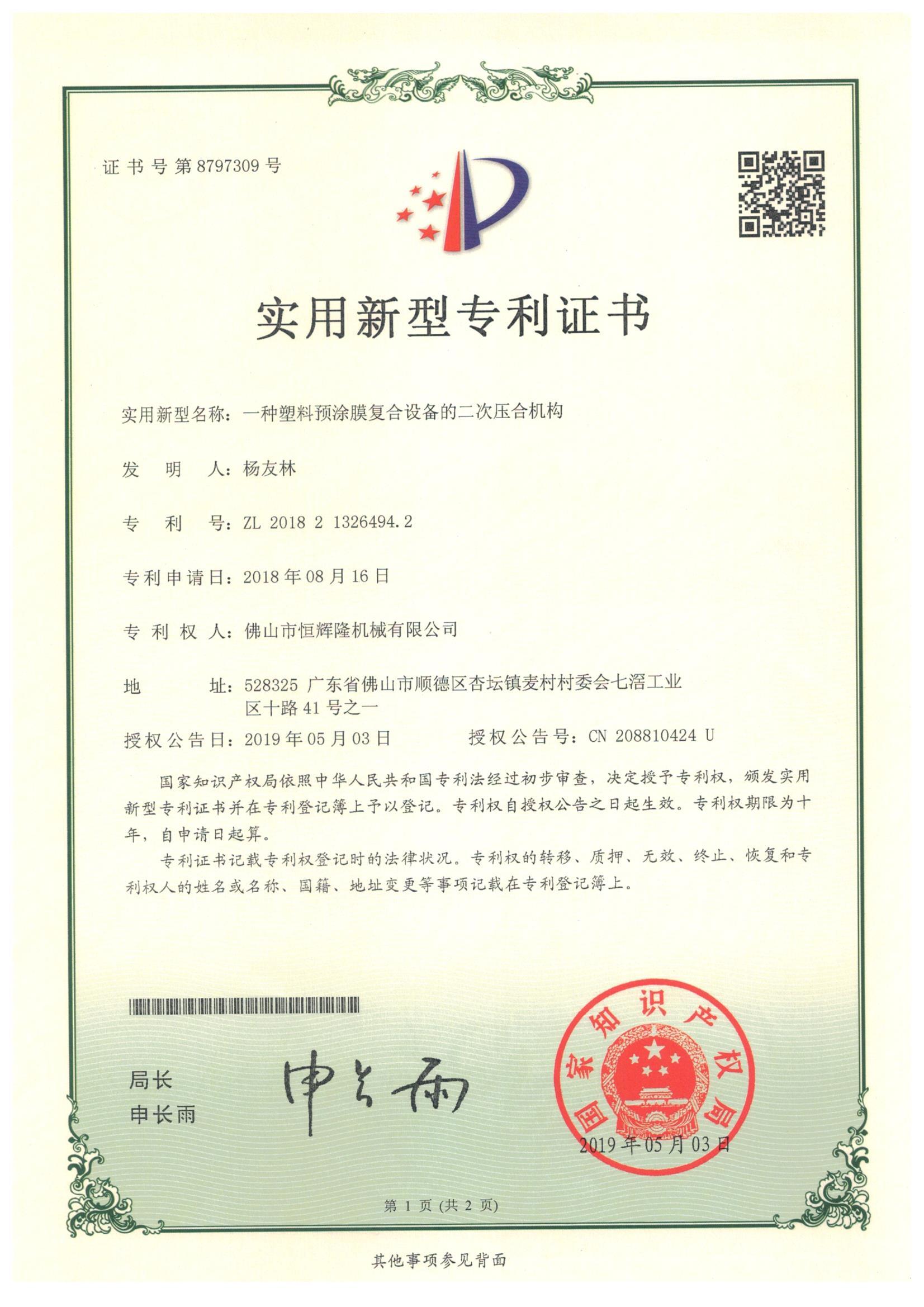 實用型專利 001