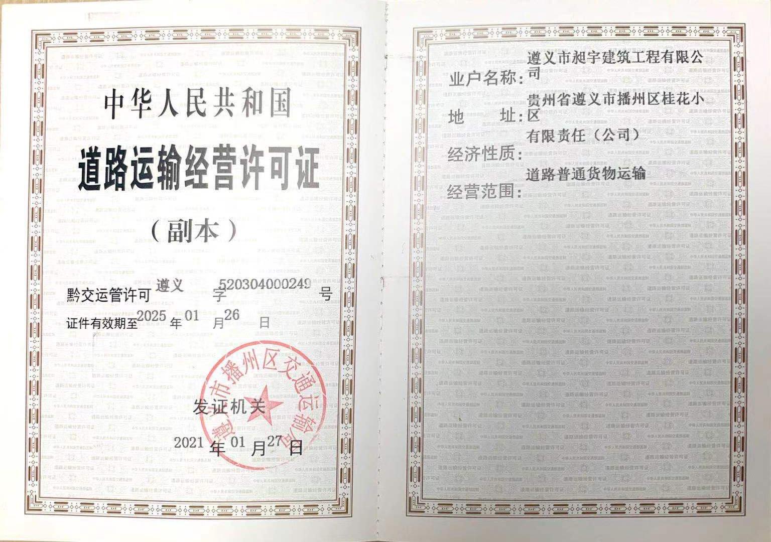 道路運輸經營許可證(副本)