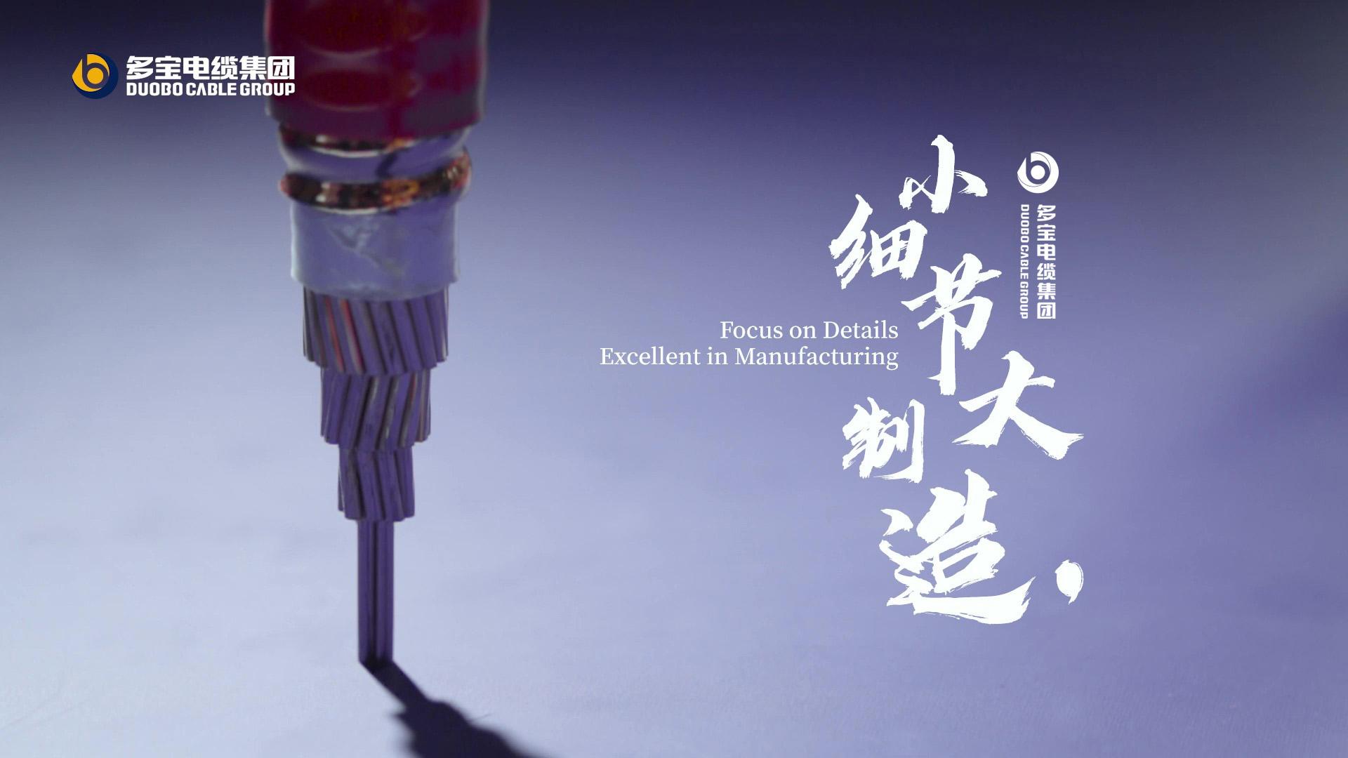 多寶電纜集團宣傳片《小細節大制造》