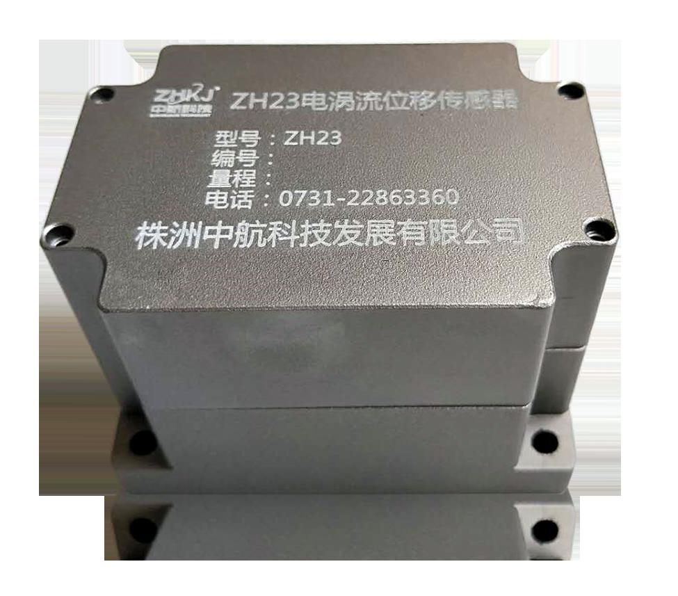 ZH23系列寬溫型電渦流位移傳感器