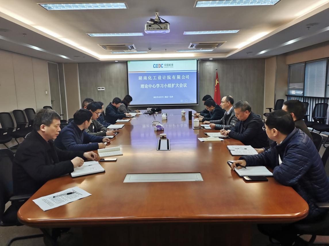 化工院召开党委中心组学习扩大会议