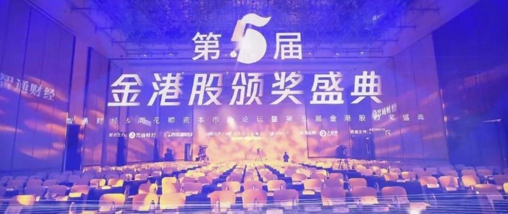 """金风科技荣获第五届金港股年度颁奖盛典""""最佳IR团队奖"""""""