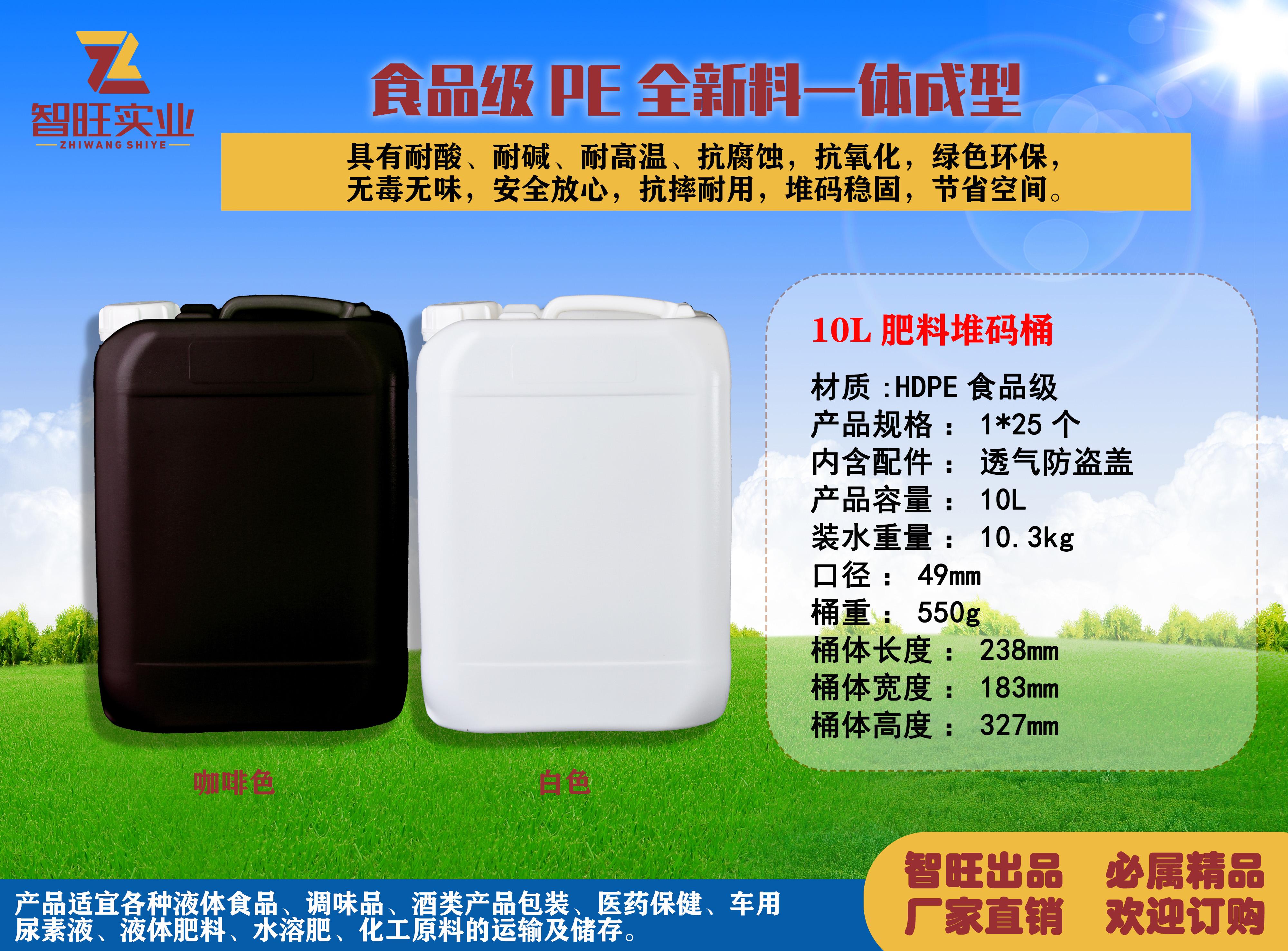 10L肥料堆碼桶