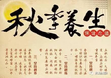 """秋季養生不只""""春捂秋凍"""""""
