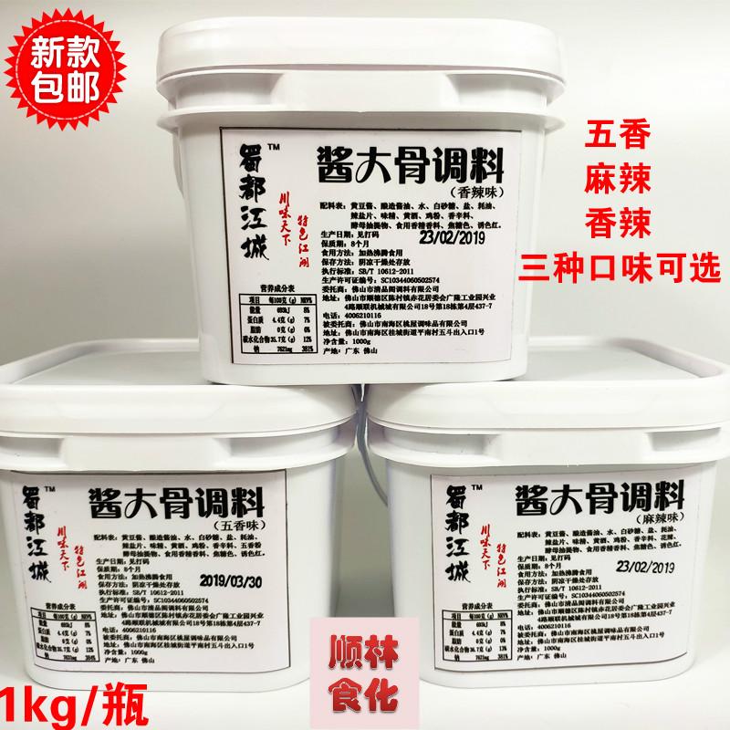 蜀都江城醬大骨調料排骨米飯醬料包