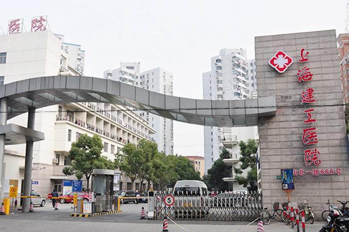 上海建工集團總醫院