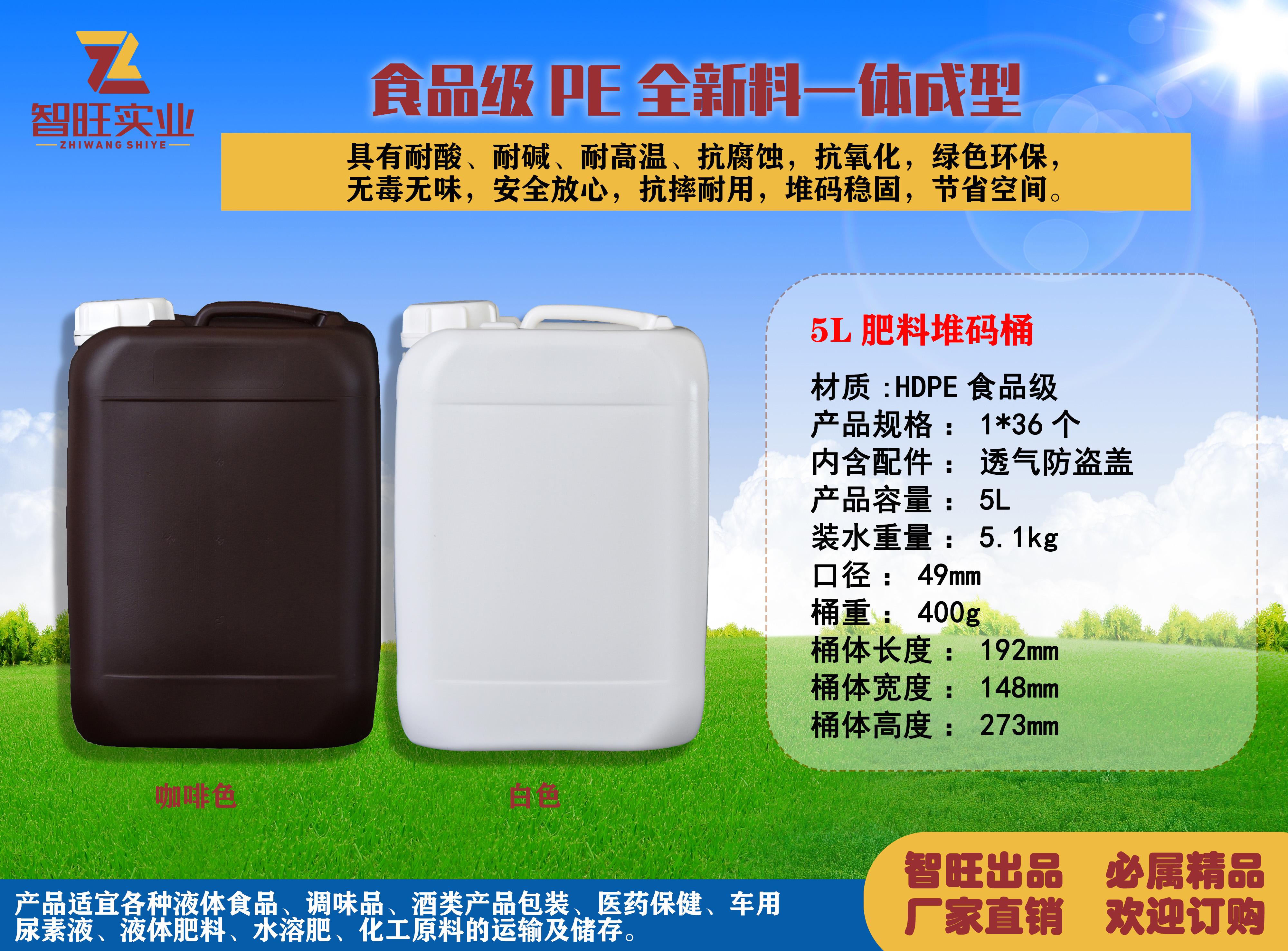 5L肥料堆碼桶