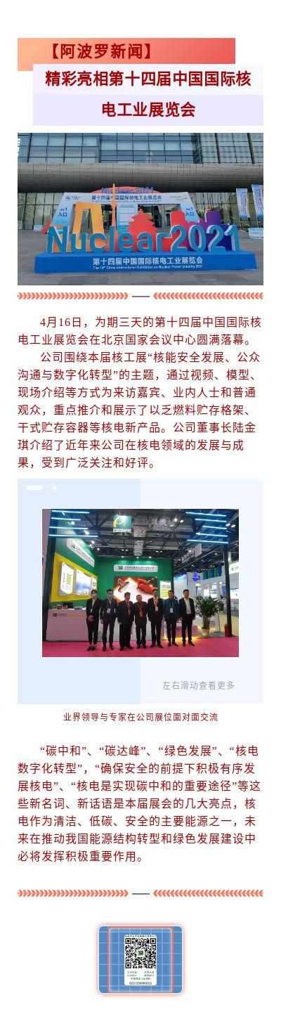 【阿波罗新闻】精彩亮相第十四届中国国际核电工业展览会