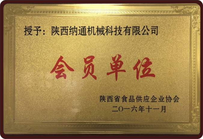 Member unit of Shaanxi Food Supply Enterprise Association