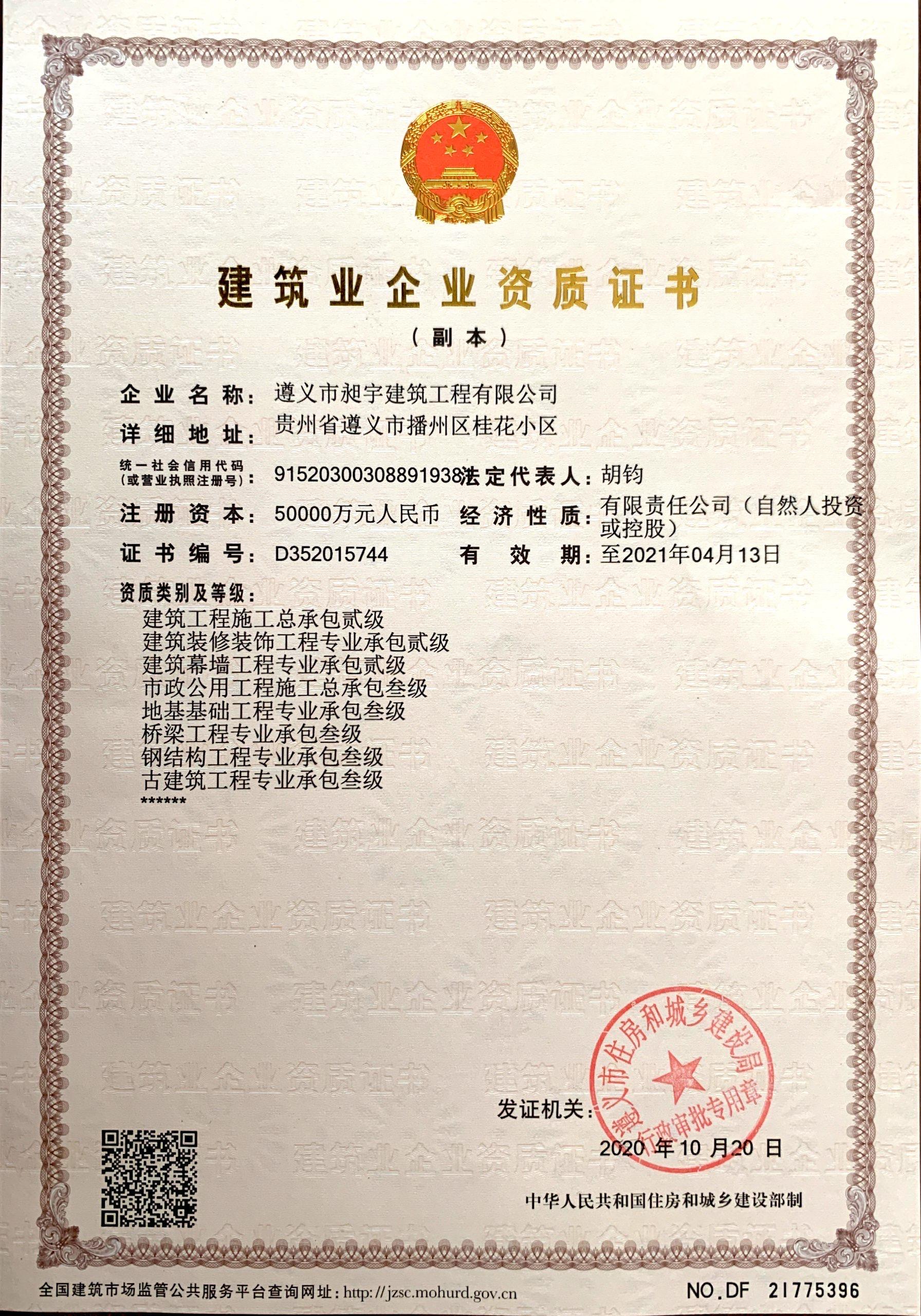 企業資質證書(副本)