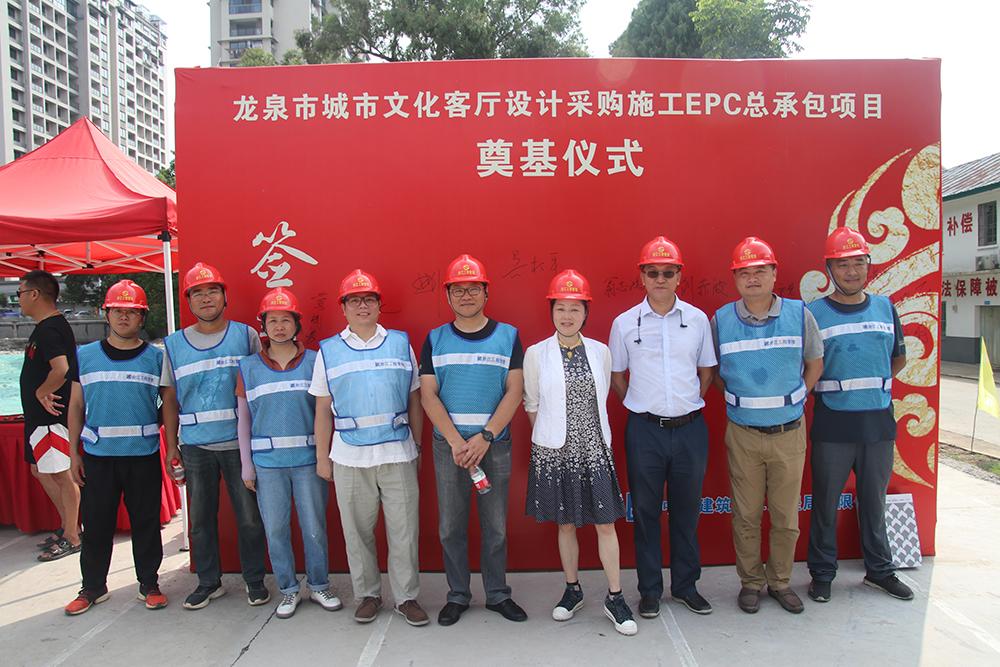 公司监理的龙泉市城市文化客厅项目开工奠基仪式隆重举行