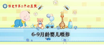 【健康科普】6-9月齡嬰兒喂養