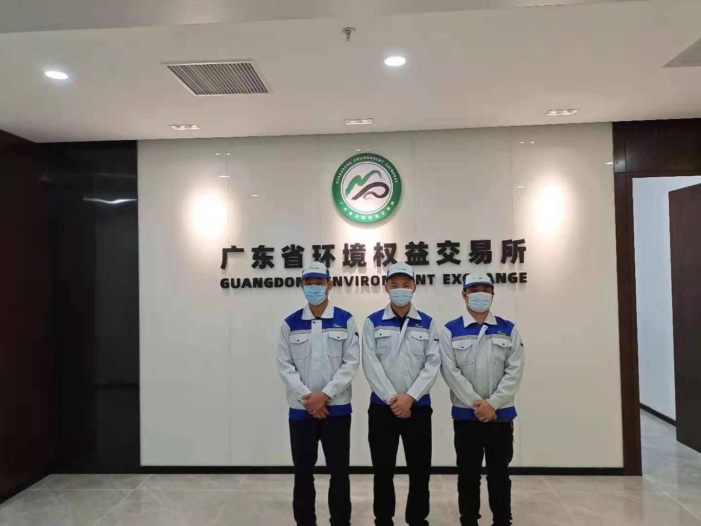 廣東省環境權益交易所1000方空氣淨化服務