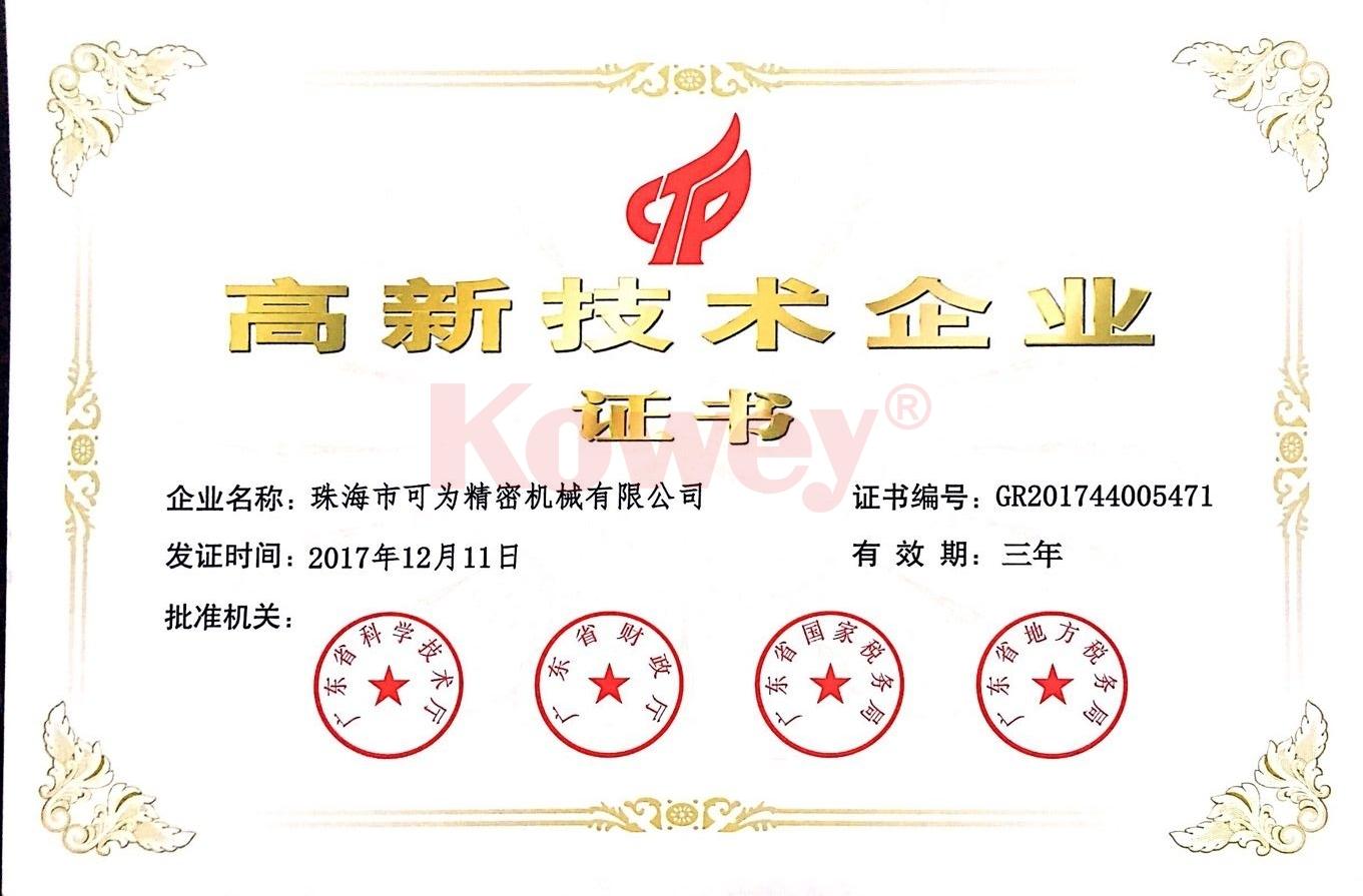 4高新技术企业证书