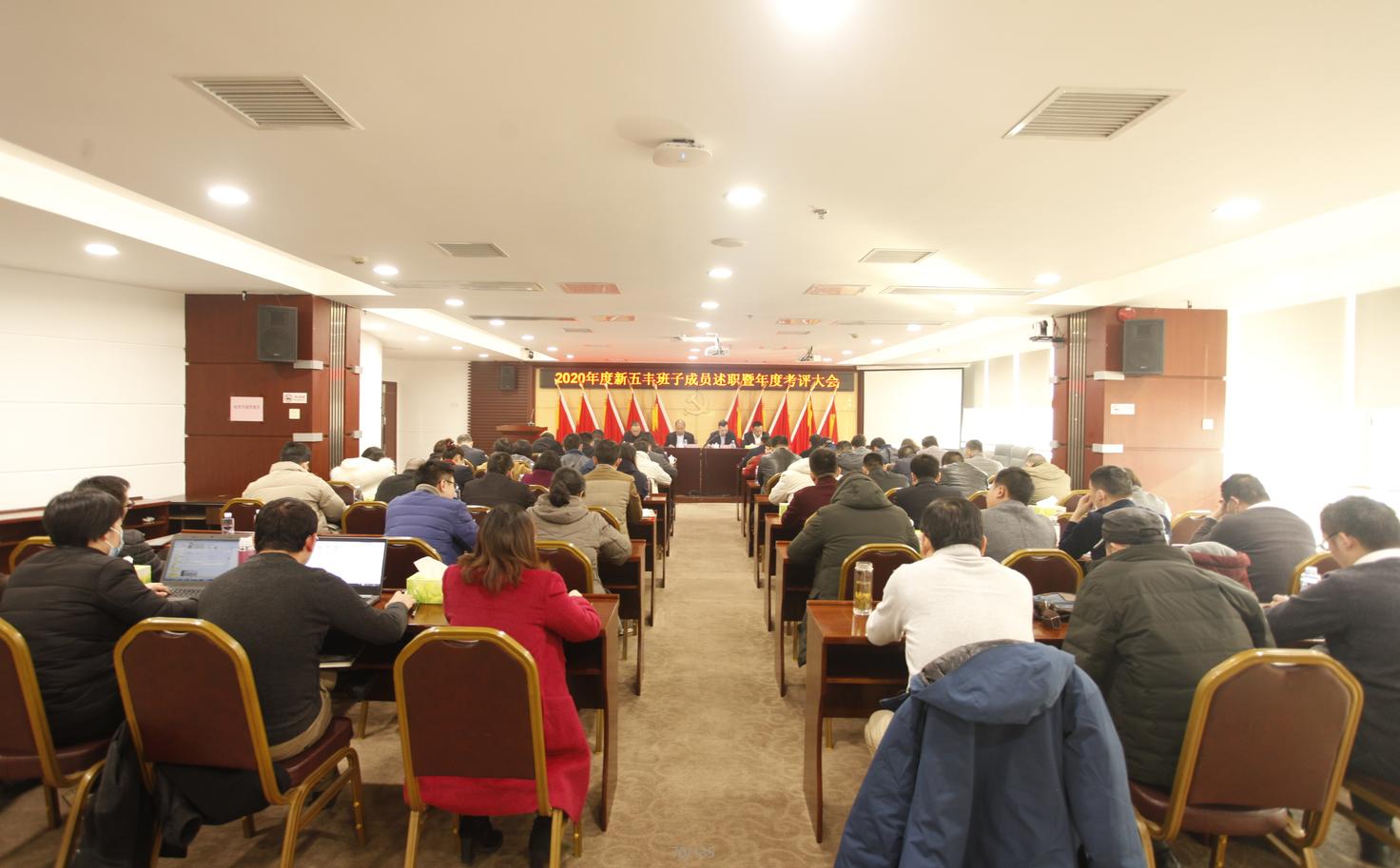 湖南新五豐股份有限公司召開2020年度班子成員述職暨年度考評大會