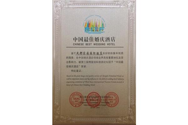 中国最佳婚庆酒店——家园国际酒店