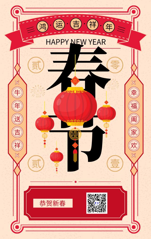 江山來祝廣大客戶春節快樂!