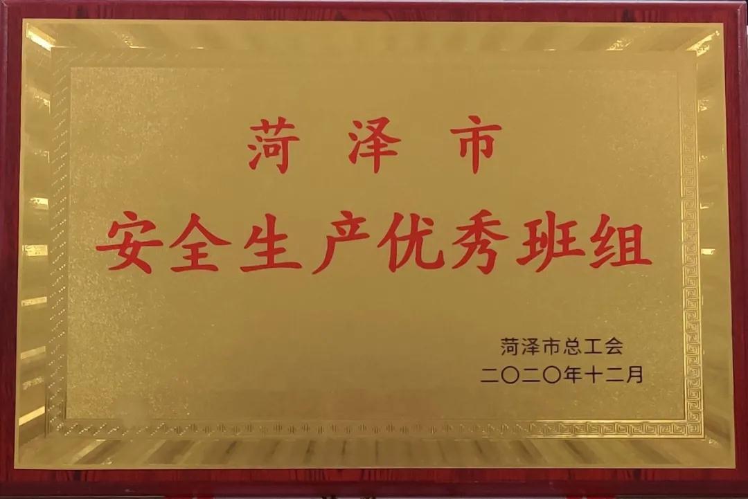 """熱烈祝賀我集團在2020年度菏澤市 """"查保促""""合理化建議、職工技術創新等活動中榮獲多項榮譽"""