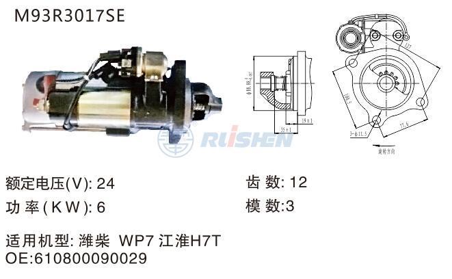 型号:M93R3017SE